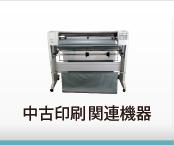 中古印刷関連機器